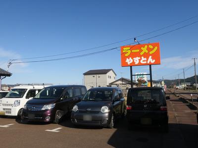 yasudon2_2.jpg