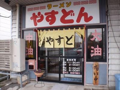 yasudon_1.jpg