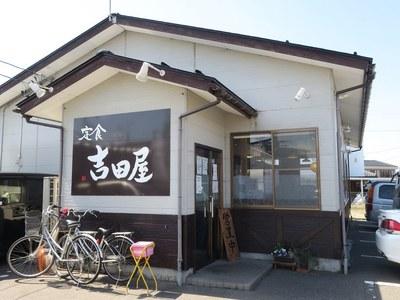 yoshidaya_2.jpg