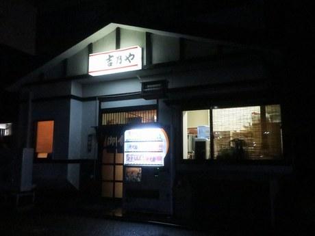yoshinoya_1.jpg