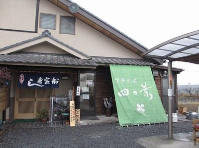 yotsuba_2.jpg