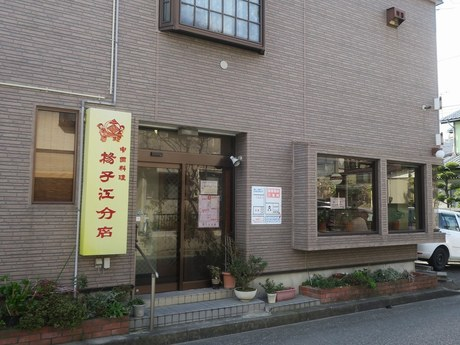 中国料理 揚子江 分店 あっさりタンメンスタイルの「エビソバ」