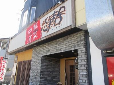 yukai_201304_1.jpg