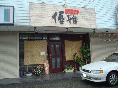 yuuga_1.JPG