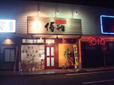 yuuga_201007_1.jpg