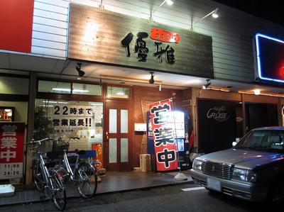yuuga_201511_1.jpg