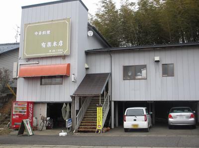 yuurakuhonten_1.jpg