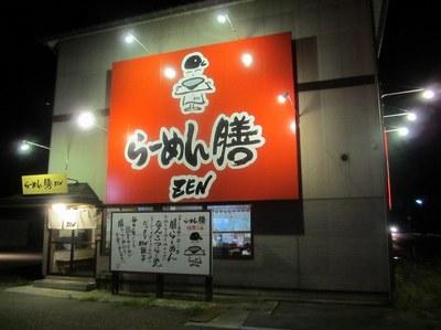zen_201210_1.jpg