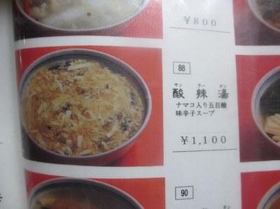 zuihou_201305_2.jpg