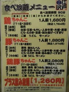 edosawa_201010_2.jpg