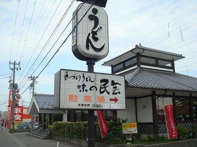 ajinomingei201005_1.jpg