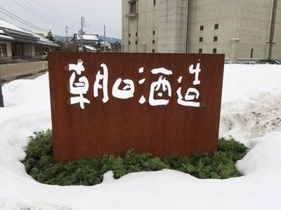 asahishuzo_2.jpg