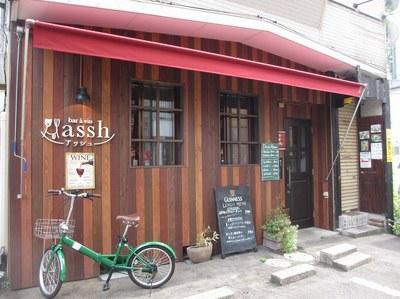 bar_a_vin_assh_1.jpg