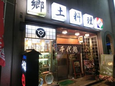 chiyozushi_1.jpg