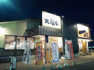 daifukuya_1.jpg