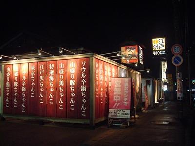 edosawa_1.jpg