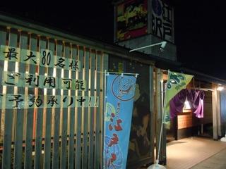 edosawa_201111_1.jpg