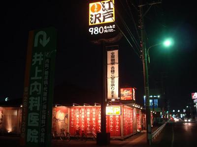 edosawa_2_1.JPG