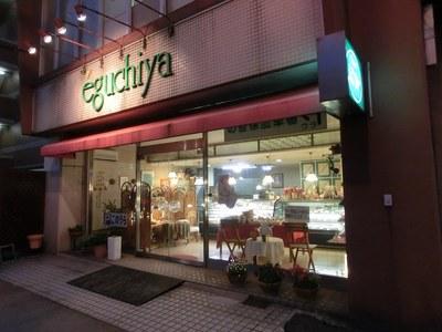 eguchiya_1.jpg