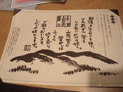 gozunoyamamoto_5.JPG