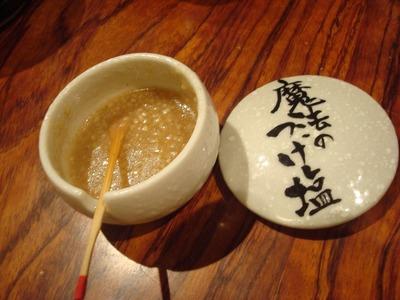 gyukaku_yoneyama_5.jpg