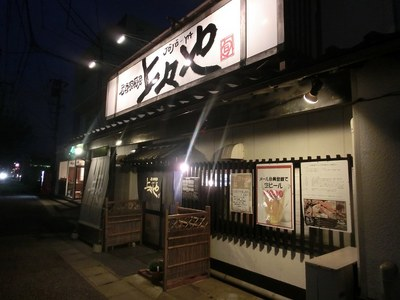 joujouya_1.jpg