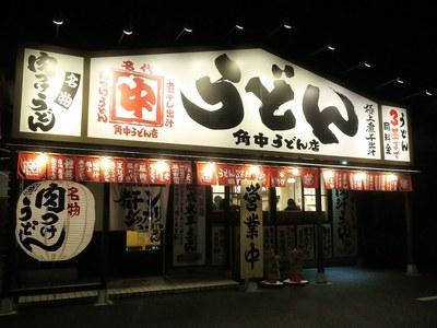 kakunaka_1.jpg