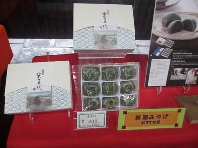 kanemakiya_3.jpg