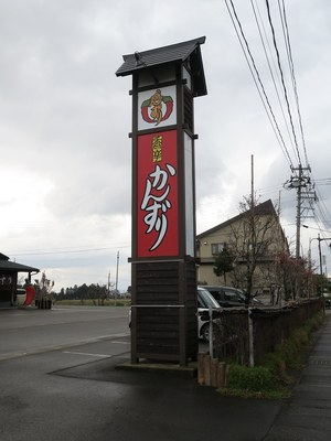 kanzuri_1.jpg