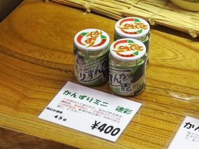 kanzuri_10.jpg