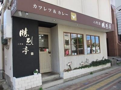 katsuretsutei_1.jpg