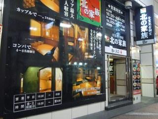 kitanokazoku_201112_6.jpg