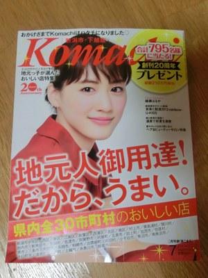 komachi201205.jpg