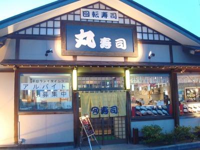 maruzushi_kobari_1.jpg