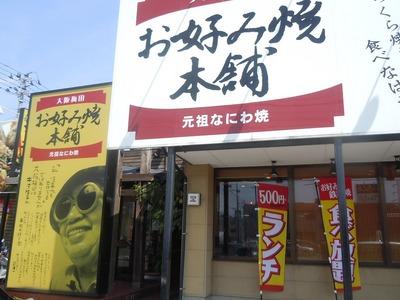 okonomiyaki201010_1.jpg