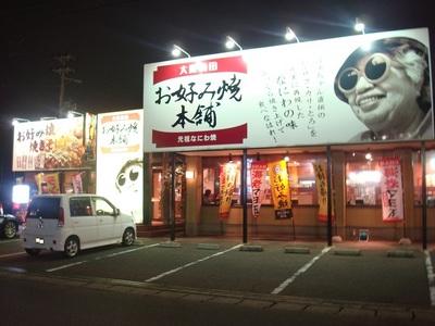 okonomiyakihonpo_1.jpg