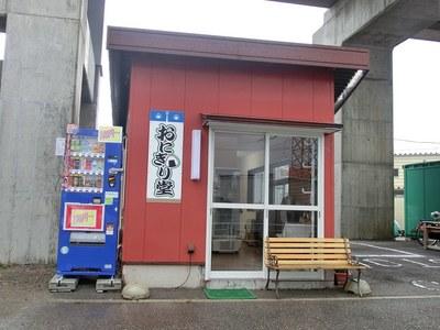 onigiriya_1.jpg