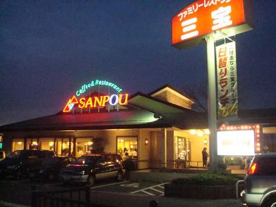sanpou_haha_1.JPG