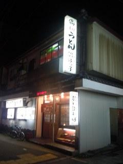sanukikko_1.jpg