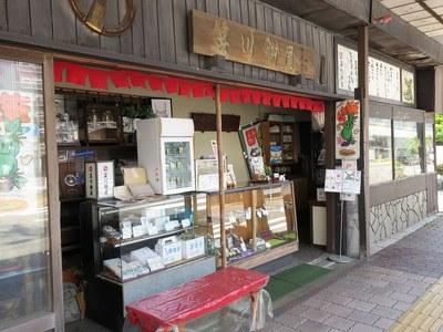 sasagawamochiya_2.jpg