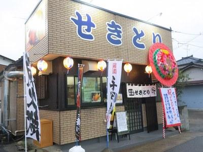 sekitori_meike_1.jpg