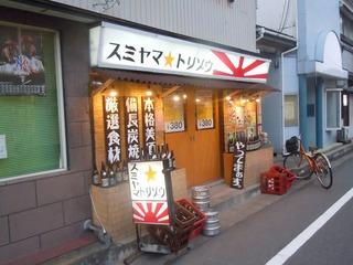 sumiyamatorizo_1.jpg