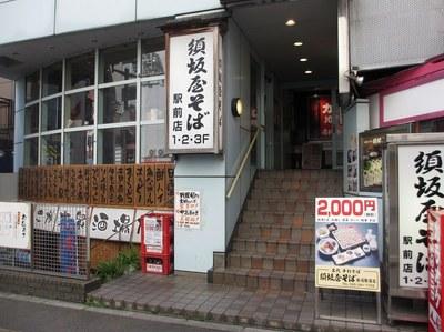 suzakaya_1.jpg