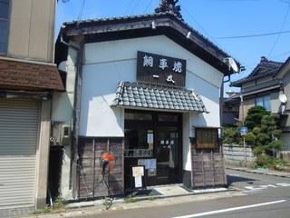 taigurumayakai_1.jpg