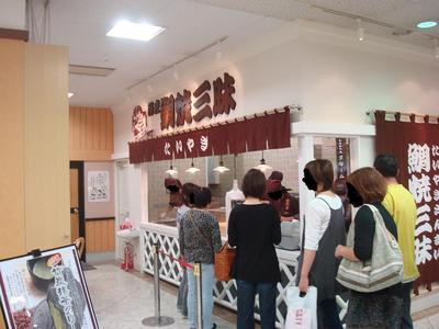 taiyakizanmai_sanjo_1.JPG