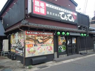 tenten_yoneyama_1.jpg