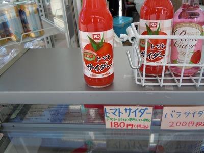 tomato__sendai.jpg