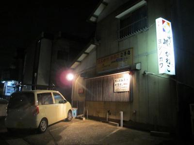 tonkatu_kaneko_1.jpg