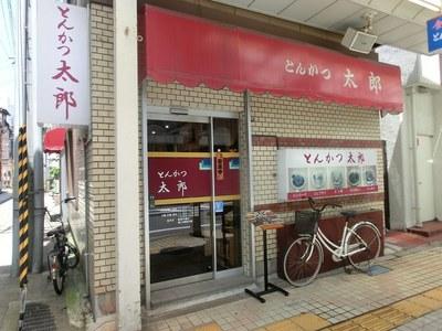 tonkatu_taro_1.jpg