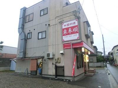 tonraijun_1.jpg
